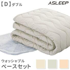 ASLEEP ベッドパッド+ボックスシーツ2枚 ダブル 選べる3色 抗菌防臭 洗える 速乾 敷きパッド 高級 ホテル仕様 3点セット ソフト ベッドカバー マットレスカバー 綿100% 厚さ30cmまで アスリープ 日本製 高級 送料無料 あす楽対応