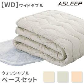 ASLEEP ベッドパッド+ボックスシーツ2枚 ワイドダブル 3色 抗菌防臭 洗える 速乾 敷きパッド 高級 ホテル仕様 3点セット ソフト ベッドカバー マットレスカバー 綿100% 厚さ30cmまで アスリープ 日本製 高級 送料無料 あす楽対応