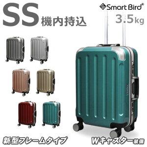 フレーム スーツケース SS サイズ ハード 機内持ち込み可 超軽量 アルミフレーム 鏡面 Wキャスター TSA 1泊2日 2泊3日キャリーケース 旅行用 キャリーバッグ おしゃれ かわいい S サイズ 小型 30L