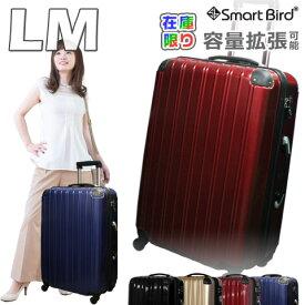 軽量スーツケース LM サイズ キャリーバッグ 大容量 セミ大型 超軽量 ダブルファスナー 容量拡張OK 鏡面 80L 158cm以内 TSA キャリーケース トランク 旅行バッグ 旅行かばん Lサイズ級 おしゃれ かわいい 人気 送料無料 あす楽対応