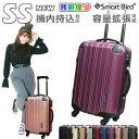 【全サイズ特別価格】 スーツケース 機内持ち込み 新SS サイズ 容量拡張 小型 S 超軽...