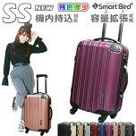 スーツケース新SSサイズ5033