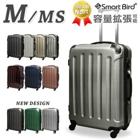 スーツケース M サイズ MS サイズ キャリーバッグ 中型 超軽量 拡張ファスナー 鏡面 TSAロック 3泊 4泊 〜1週間 キャリーケース トランク 70L級 60L級 旅行バッグ 旅行カバン おしゃれ かわいい 人気 送料無料 あす楽対応