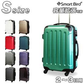【キャンペーン価格】 キャリーケース S サイズ スーツケース S サイズ 小型 超軽量 ダブルファスナー インナーフラット 4輪 TSAロック 旅行用 キャリーバッグ 軽量 スーツケース トランクケース おしゃれ かわいい 修学旅行 EXC 送料無料 あす楽対応