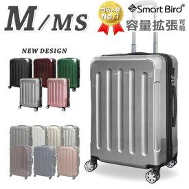 【キャンペーン価格】 スーツケース M サイズ MS サイズ キャリーバッグ 中型 超軽量 拡張ファスナー 鏡面加工 TSAロック 3日〜7日 キャリーケース トランク キャリーバック 旅行バッグ 旅行カバン おしゃれ かわいい 60L級 人気 送料無料 あす楽対応