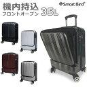 【スーパーSALE限定価格】 スーツケース フロントポケット付き 機内持ち込みサイズ AB...