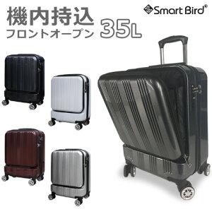 スーツケース フロントポケット付き 機内持ち込みサイズ ABS+PC軽量ボディ フロントオープン 8輪キャスター TSAロック ビジネス キャリーケース キャリーバッグ ビジネスバッグ 小型 SS サイ