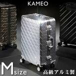 スーツケースMサイズALUMINUM