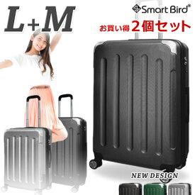 【お得な2個セット価格】 スーツケース L サイズ 大型 + M サイズ 中型 カラー選択OK 超軽量 拡張ファスナー 鏡面加工 ダブルキャスター TSAロック キャリーケース トランク 旅行用 キャリーバッグ 旅行カバン おしゃれ かわいい 2サイズ 送料無料