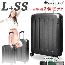 【お得な2個セット価格】 スーツケース L サイズ 大型 + SS 機内持ち込みサイズ 超軽量 拡張ファスナー/SS除く 鏡面加工 Wキャスター TSA キャリーケース トランク 旅行用 キャリーバッグ 旅行カバン おしゃれ かわいい 2サイズ 送料無料