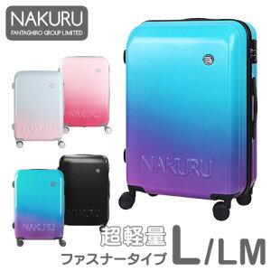 スーツケース 大容量LM おしゃれ かわいい L サイズ 大型 超軽量 ファスナー開閉 ABS+PC 計8輪 Wキャスター TSAロック キャリーケース トランク キャリーバッグ グラデーション3色 ピンク ブル