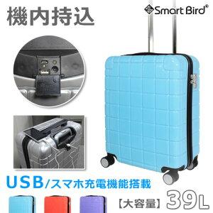 スマホ充電機能搭載 USB スーツケース SS 機内持ち込み可 超軽量 小型 大容量 40L級 Wキャスター 計8輪 TSAロック 旅行用 キャリーバッグ ビジネス キャリーケース トランク S モバイルバッテリ
