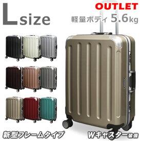 フレーム スーツケース L サイズ アウトレット 大型 訳あり 軽量 アルミフレーム ダブルキャスター TSAロック 158cm以内 キャリーケース トランク 旅行用 キャリーバッグ 旅行カバン おしゃれ かわいい 激安 送料無料 あす楽対応