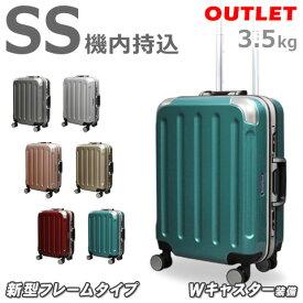 機内持ち込み スーツケース SS サイズ アウトレット 1泊 2泊 超軽量 アルミフレーム 30L 計8輪 TSAロック S サイズ 小型 キャリーケース 旅行用 キャリーバッグ おしゃれ かわいい 訳あり 激安 格安 送料無料 あす楽対応
