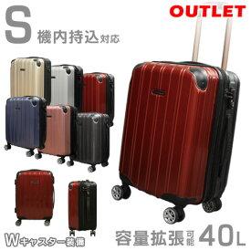アウトレット 激安 スーツケース S サイズ キャリーケース 超軽量 拡張ファスナー 40L Wキャスター TSAロック 機内持込 キャリーバッグ SS 機内持ち込みサイズ おしゃれ かわいい 小型 トランク 訳あり 送料無料 あす楽対応