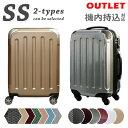 アウトレット 激安 スーツケース SS サイズ 機内持ち込み可 軽量 ジッパー式 機内持込...