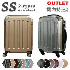 アウトレット 激安 スーツケース SS サイズ 機内持ち込み可 軽量 ジッパー式 機内持込対応 ABS+PC 4輪 TSAロック キャリーケース キャリーバッグ キャリーバック 旅行用かばん おしゃれ かわいい 訳あり 送料無料 あす楽対応