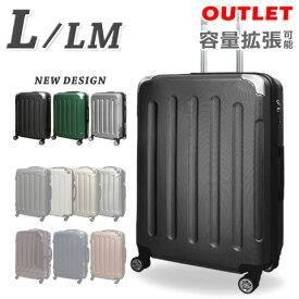 アウトレット 激安 スーツケース L サイズ LM 大型 超軽量 ダブルファスナー 鏡面ボディ TSAロック 158cm以内 大型スーツケース キャリーケース 旅行用 キャリーバッグ LL 90L〜100L級 訳あり 送料無料 あす楽対応