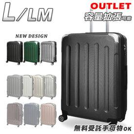 アウトレット 激安 キャリーバッグ L サイズ LM 大型 超軽量 大容量+拡張機能付き 鏡面仕上げ 4輪 TSAロック スーツケース キャリーケース トランク おしゃれ かわいい LL ML 158cm以内 訳あり EXC 送料無料 あす楽対応