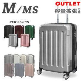 アウトレット 激安 スーツケース M サイズ MS 中型 訳あり 超軽量 容量拡張機能 おしゃれ かわいい 鏡面 TSAロック 軽量スーツケース キャリーケース 旅行用 キャリーバッグ 60L〜70L級 海外 修学旅行 送料無料 あす楽対応