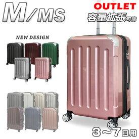 アウトレット 激安 キャリーバッグ M サイズ MS 中型 超軽量 大容量+拡張機能付き TSAロック 4輪 訳あり スーツケース キャリーケース キャリーバック おしゃれ かわいい キャリー バッグ 訳あり EXC 送料無料 あす楽対応