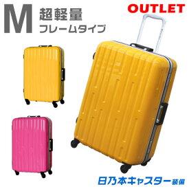 アウトレット 激安 スーツケース M サイズ PC100% 超軽量 中型 軽量フレーム HINOMOTOキャスター 4輪 TSAロック スーツケース キャリーケース キャリーバッグ キャリーバック 軽量スーツケース 訳あり 送料無料 あす楽対応