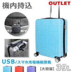 アウトレット スマホ充電機能搭載 スーツケース 機内持ち込み 超軽量 SS サイズ 容量最大級 40L級 ダブルキャスター TSAロック 旅行用 キャリーバッグ キャリーケース トランク USB接続可 訳あり 激安 格安 送料無料 あす楽対応