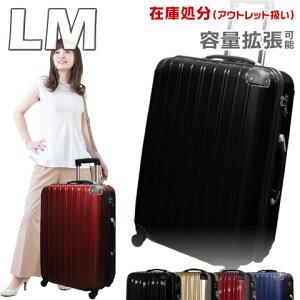 【在庫処分価格】 キャリーケース LM サイズ 準大型 スーツケース 対象カラー限定 超軽量 ファスナー 拡張機能付き 鏡面 ABS+PC 大容量 4輪 TSA キャリーバッグ トランク おしゃれ かわいい ア