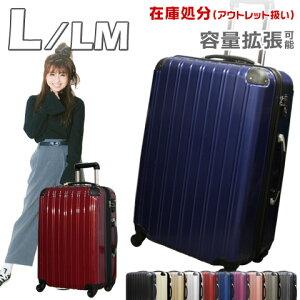 【在庫処分価格】 キャリーケース スーツケース L サイズ LM サイズ 大型 超軽量 拡張ファスナー 大容量 90L〜100L級 TSA 158cm以内 キャリーバッグ 軽量スーツケース トランク おしゃれ かわいい