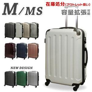 【在庫処分価格】 超軽量 スーツケース 人気 キャリーバッグ M&MS選択可 ジッパー開閉 容量拡張機能 鏡面加工 4輪 静音 TSAロック キャリーケース トランク 旅行用かばん おしゃれ かわいい