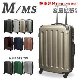【在庫処分価格】 スーツケース 良品アウトレット 中型 M サイズ MS サイズ 超軽量 容量アップ可 ABS+PCボディ 4輪 静音 TSAロック 旅行用 キャリーバッグ キャリーケース 海外旅行 修学旅行 メンズ レディース 格安 EXC 送料無料 あす楽対応
