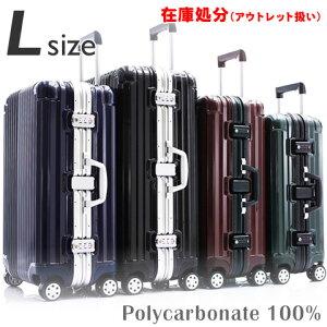 【在庫処分価格】 スーツケース PC100% L サイズ 大型 良品アウトレット ハード フレームタイプ ダブルキャスター ダイヤル式 TSA キャリーケース トランク 旅行用 キャリーバッグ 旅行カバン