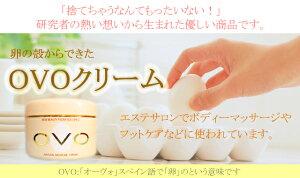 たまごの殻から生まれた自然派クリーム「OVOクリーム」150gハンドクリーム【保湿クリーム】【ボディクリーム】【cream】【マッサージ】[ポッキリ]レビュー記入で送料無料【10P21Sep12】