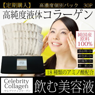 Celebrity collagen highly concentrated collagen month minutes 20 ml x 30 Pack with monthly bonus with ♪ 05P05Nov16