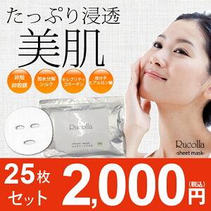 ルコラシートマスクシートマスク日本製保湿パック保湿マスクノンパラベン美容マスクフェイスマスク顔用美容液コラーゲンシルクヒアルロン酸P20Feb16