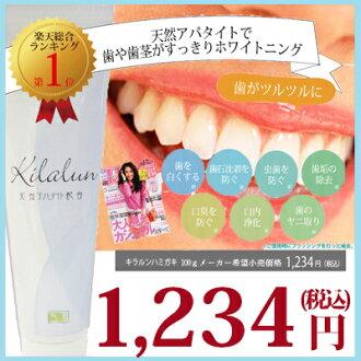 樂天排名 1 號 ★ 天然磷灰石在美白牙齒和牙齦已經清楚了 ! キラルン 粘貼 100 g [牙膏] [牙膏] [牙膏、 10P18Oct13 折