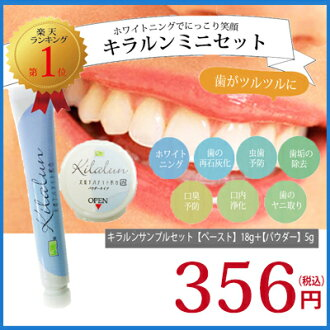 キラルンミニ ☆ natural apatite for whitening teeth and gums has already clearly! [Toothpaste], [toothpaste] [toothpaste] [toothpaste] stain clear paste 18 g 5 g powder [powder] ★ 10P10Nov13 20% off