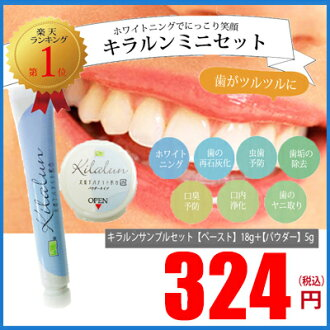 キラルンミニ ☆ natural apatite for whitening teeth and gums has already clearly! [Toothpaste], [toothpaste] [toothpaste] [toothpaste] stain clear paste 18 g 5 g powder [powder] ★ 10P10Nov13 20% off