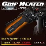 EFFEXエフェックス暖かグリップヒータースイッチ別体型φ22.2用115/120/130mm防寒EGH002