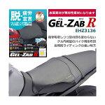 難滑性レザーGEL-ZABR310mm×310〜360mmEHZ3136バイク用振動軽減ジェルシートゲルザブ日本製エフェックスEFFEXEHZ3136