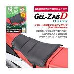 難滑性レザーGEL-ZABDオフロード用360mm×210〜280mm振動軽減ジェルシート長距離バイク用座布団日本製ゲルザブDEFFEXEHZ2837