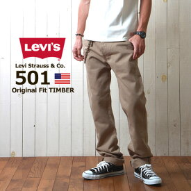 リーバイス Levi's Strauss&Co. 501 オリジナル・フィット ストレートデニムパンツ TIMBER ベージュ メンズ アメカジ