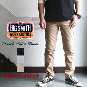 BIGSMITHビッグスミス日本製スーパーストレッチスリムフィット5ポケットパンツメンズアメカジ