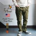【送料無料】 GO SLOW CARAVAN ゴースローキャラバン ストレッチキャンバス脇ポケットイージーパンツ