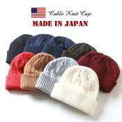 ニット帽日本製ローゲージケーブルニットキャップワッチキャップ