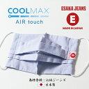 【クリックポスト発送】江坂ジーンズ AIR Touch夏仕様!DRY・COOLMAX 日本製アメカジ マスク・ 送料無料 洗えるマスク 夏マスク クール…