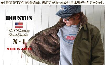 HOUSTON/日本製ヘビーコットン/Nー1/デッキジャケット/裏総ボア