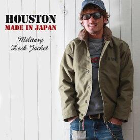 HOUSTON 日本製 ヘビーコットン Nー1 デッキ ミリタリージャケット 裏総ボア