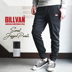 【送料無料】 ジョガーパンツ メンズ 細身 スリム スウェットパンツ リブパンツ ビルバン BILLVAN