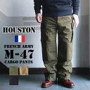 【送料無料】 HOUSTON ヒューストン フレンチアーミー ヘリンボーンツイル M47 ミリタリーカーゴパンツ